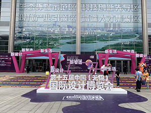 15th China (WUXI) International Design EXPO